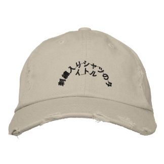 Title of embroidery entering shirt embroidered hat