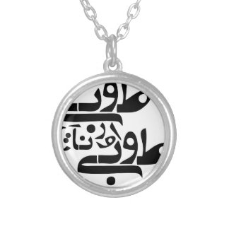 To Be Or Not To Be - Persian modern script Silver Plated Necklace