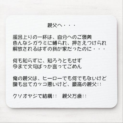 To father… mousepad