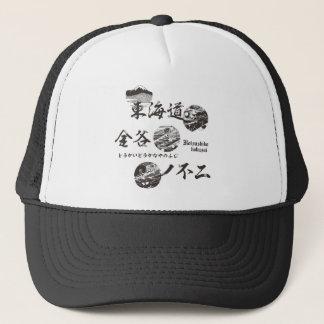 Tokaido Highway Kanaya no unique Trucker Hat