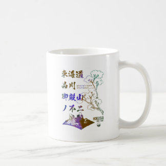 Tokaido Highway Shinagawa palace mountain no Coffee Mug