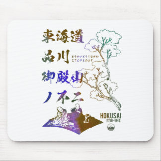 Tokaido Highway Shinagawa palace mountain no Mouse Pad