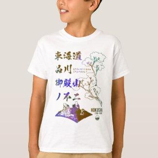 Tokaido Highway Shinagawa palace mountain no T-Shirt