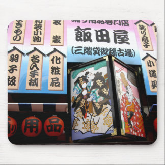 Tokyo Japan Theatre Photograph Computer Mousepad