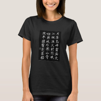 Tong Dynasty poem on lady's black T-shirt