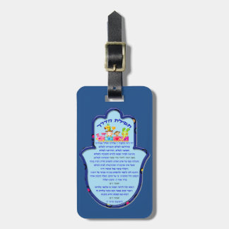 Traveler's Prayer on Hebrew Luggage Tag