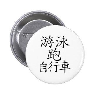 Triathlon Chinese  Character 6 Cm Round Badge