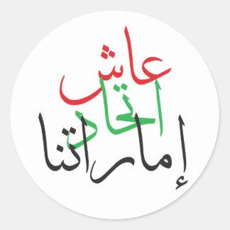 UAE NATIONAL DAY STICKER