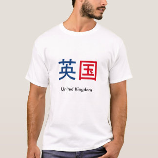 Uk in-kANJI -flag colors - T-Shirt