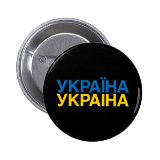 UKRAINE 6 CM ROUND BADGE