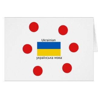 Ukraine Flag And Ukrainian Language Design Card
