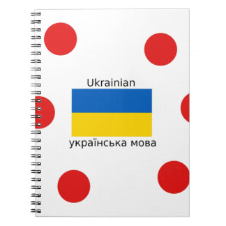 Ukraine Flag And Ukrainian Language Design Notebook