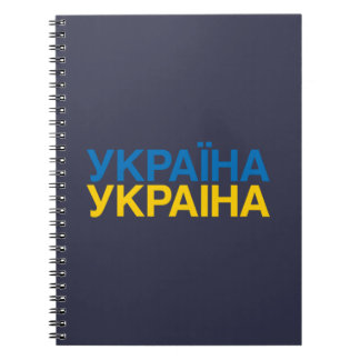 UKRAINE SPIRAL NOTEBOOK