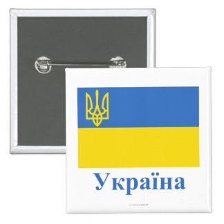 Ukraine Traditional Flag with Name in Ukrainian 15 Cm Square Badge