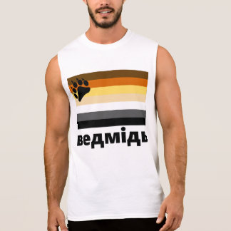 Ukrainian (ведмідь) Gay Bear Pride Flag Sleeveless Shirt