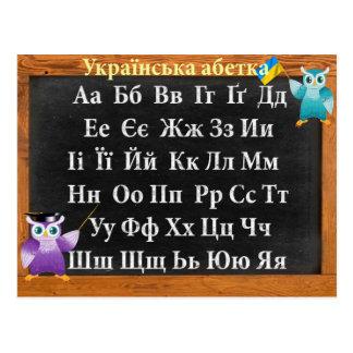 Ukrainian alphabet postcard