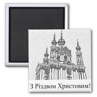 Ukrainian Christmas Greetings Magnet