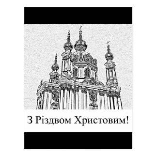 Ukrainian Christmas Greetings Postcard