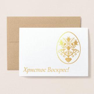 Ukrainian Easter Foil Card