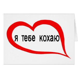 Ukrainian I love you Card
