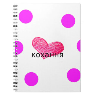 Ukrainian Language of Love Design Notebook