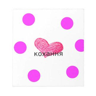 Ukrainian Language of Love Design Notepad