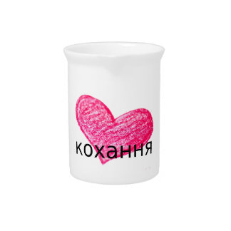 Ukrainian Language of Love Design Pitcher