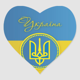 Ukrainian Stamp Heart Sticker
