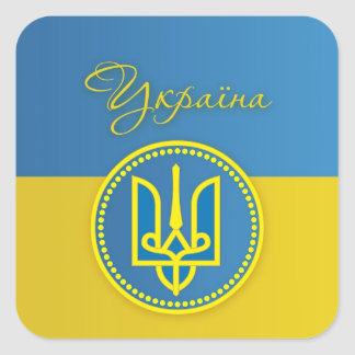 Ukrainian Stamp Square Sticker