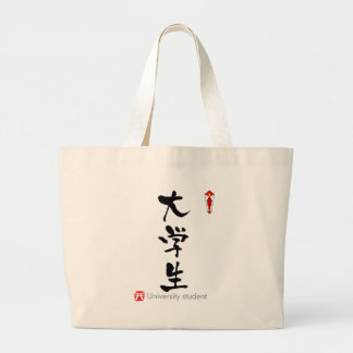 University student KANJI(Chinese Characters) Large Tote Bag