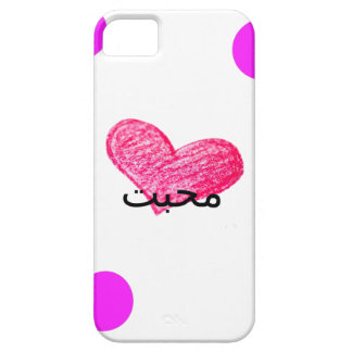 Urdu Language of Love Design Case For The iPhone 5