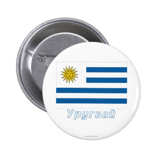 Uruguay Flag with name in Russian Pins