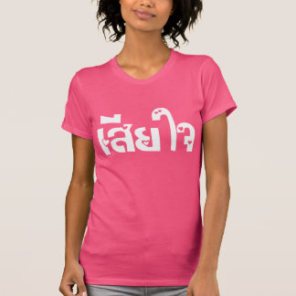Very Sorry ♦ Sia Jai in Thai Language Script ♦ Shirt
