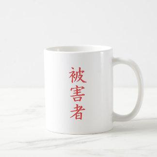 Victim Coffee Mug