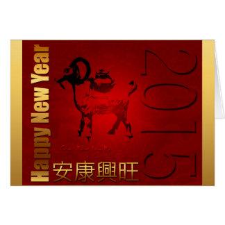 Vietnamese New Year 2015 - Vietnamese Greeting Card