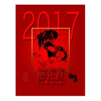 Vietnamese Rooster Year 2017 Postcard