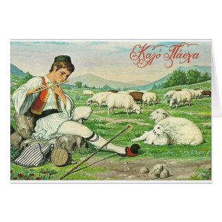 Vintage Greek Shepherd Easter/Pascha Greetings Card