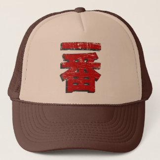 Vintage Ichi-ban Trucker Hat