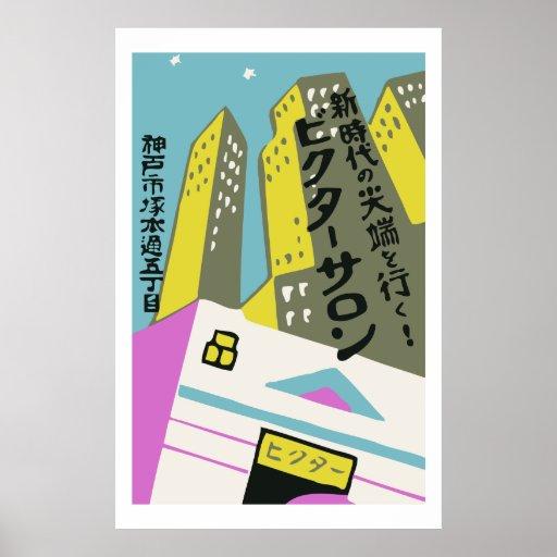 Vintage japanese matchbox cover (Buildings) Poster