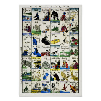 Vintage Japanese Print: Japanese and English Words Poster