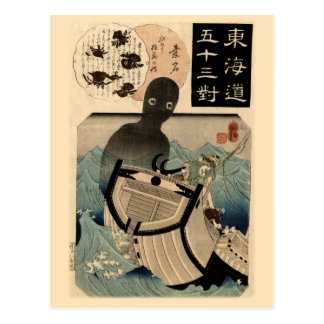 Vintage Japanese Sea Monster 海坊主, 国芳 Postcard
