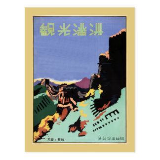 Vintage Manchuria and the Great Wall travel ad Postcard