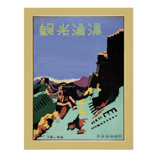 Vintage Manchuria and the Great Wall travel ad Poster