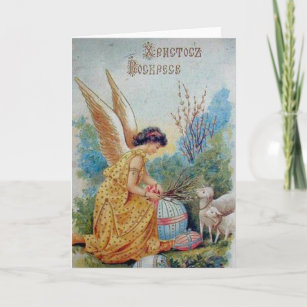 Russian easter cards zazzle vintage retro russian easter card m4hsunfo