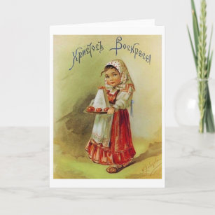 Vintage russian easter gifts on zazzle au vintage russian easter card negle Choice Image