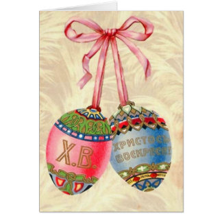 Vintage Russian Easter Egg Card