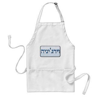 Virginia License Plate in Hebrew Aprons