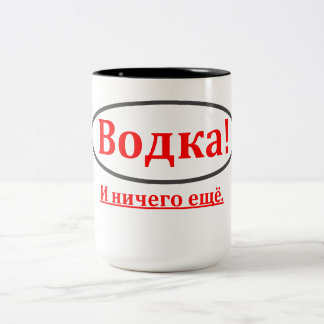 Vodka! And Nothing Else. (Водка! и ничего ещё) Mug