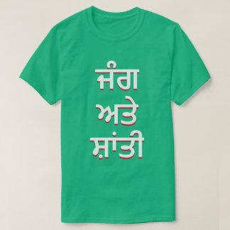 war and peace in Punjabi (ਜੰਗ ਅਤੇ ਸ਼ਾਂਤੀ) T-Shirt