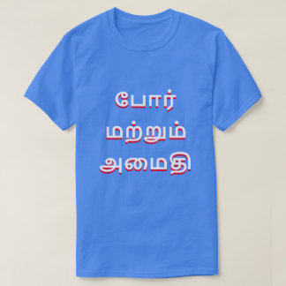 war and peace in Tamil (போர் மற்றும் அமைதி) T-Shirt